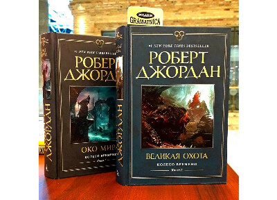 Роберт Джордан книги из серии Колесо Времени
