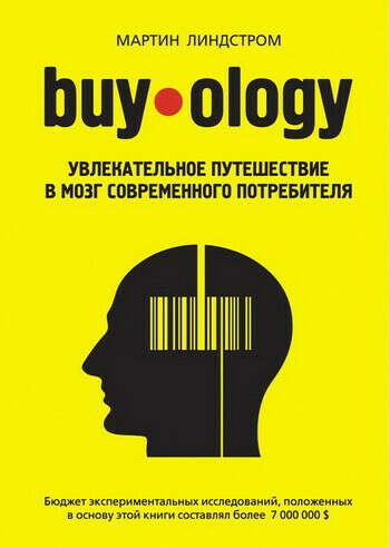 Мартин Линдстром. Buyology: Увлекательное путешествие в мозг современного потребителя