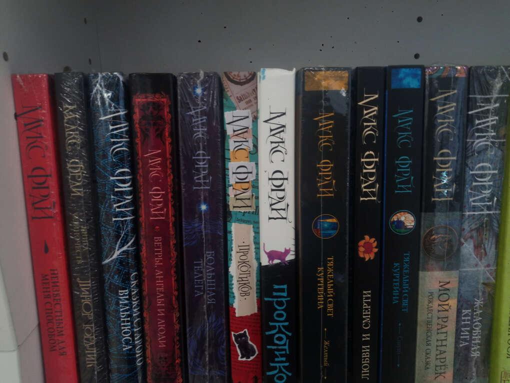Макс Фрай (много книг!)