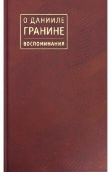 О Данииле Гранине. Воспоминания (Соколовская Н.)