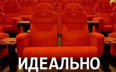 В кино