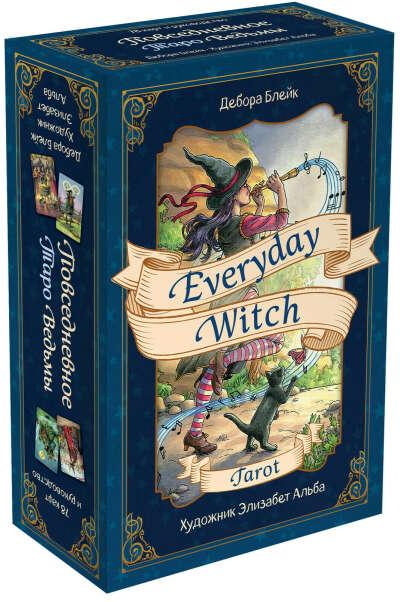Дебора Блейк: Everyday Witch Tarot. Повседневное Таро ведьмы.