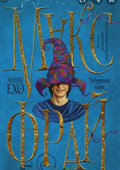 Макс Фрай - Хроники Ехо