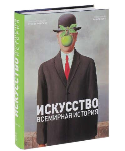 Книга Искусство. Всемирная история