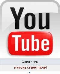 Быть самым настоящим партнером YouTube