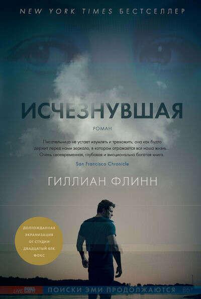 """Книга """"Исчезнувшая"""""""