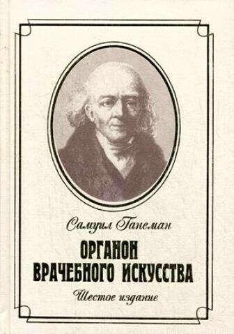 С. Ганеманн. Органон врачебного искусства, 6-е изд.