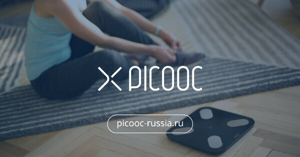 picooc.ru — Умные весы нового поколения