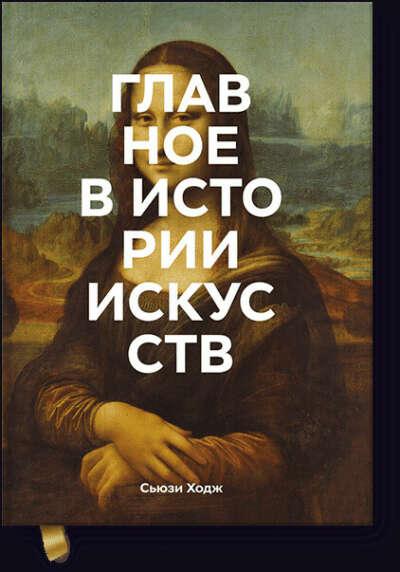 Главное в истории искусств (Сьюзи Ходж) — купить в МИФе