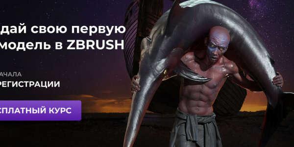 INTRO Z-BRUSH - Курс по созданию первой 3D модель в Z-BRUSH