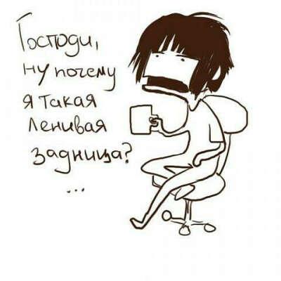 Не быть ленивой задницей!)