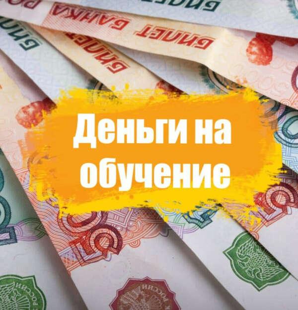Деньги на обучение