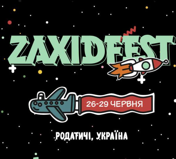 Билет на Zahidfest 2020 + кемпинг 27-29.06.2020