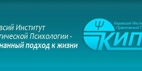 Кировский институт практической психологии - обучение, семинары в области психологии и нлп