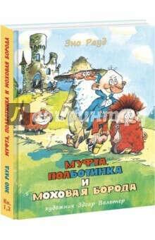 Муфта, Полботинка и Моховая Борода (1 и 2 части)