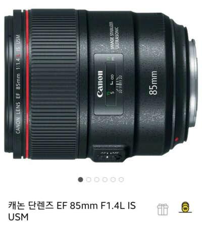 Объектив Canon EF 85mm F1.4L IS USM