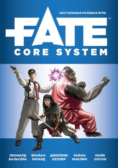 Fate Core [книга+PDF, 2-е издание]