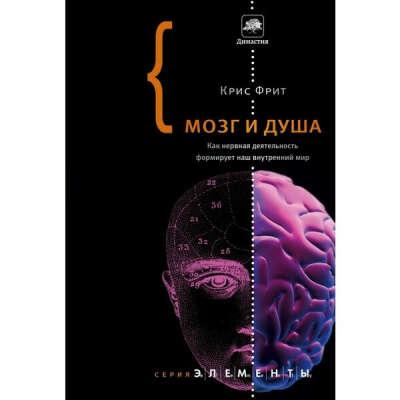 Фрит К.: Мозг и душа   Meloman (Меломан)