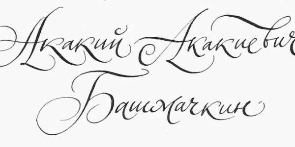 Позаниматься каллиграфией. http://calligraphyschoolspb.ru/