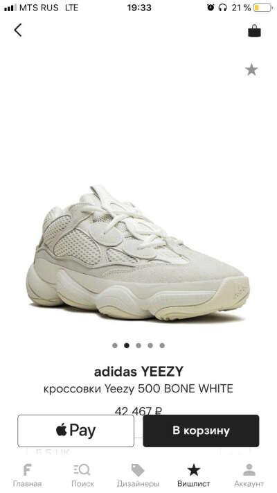 Yeezy 500 White or Blush