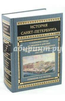 История Санкт-Петербурга с основания города до введения в действие выборного городского управления (Петров П.Н.)
