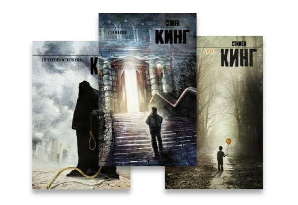Книги С.Кинга издательства АСТ
