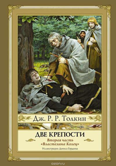 Властелин Колец. Две крепости. Издание 2016 г.