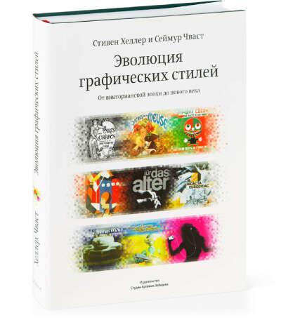 «Эволюция графических стилей. От викторианской эпохи до нового века» — С. Хеллер, С. Чваст