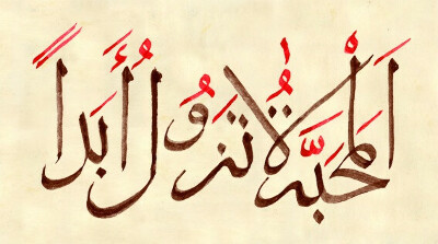 Искусство арабской каллиграфии