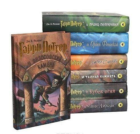 Книги о Гарри Поттере издательства Росмэн