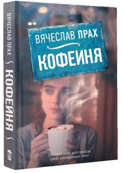 Кофейня Прах В.