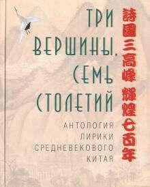 Три вершины, семь столетий. Антология лирики Китая