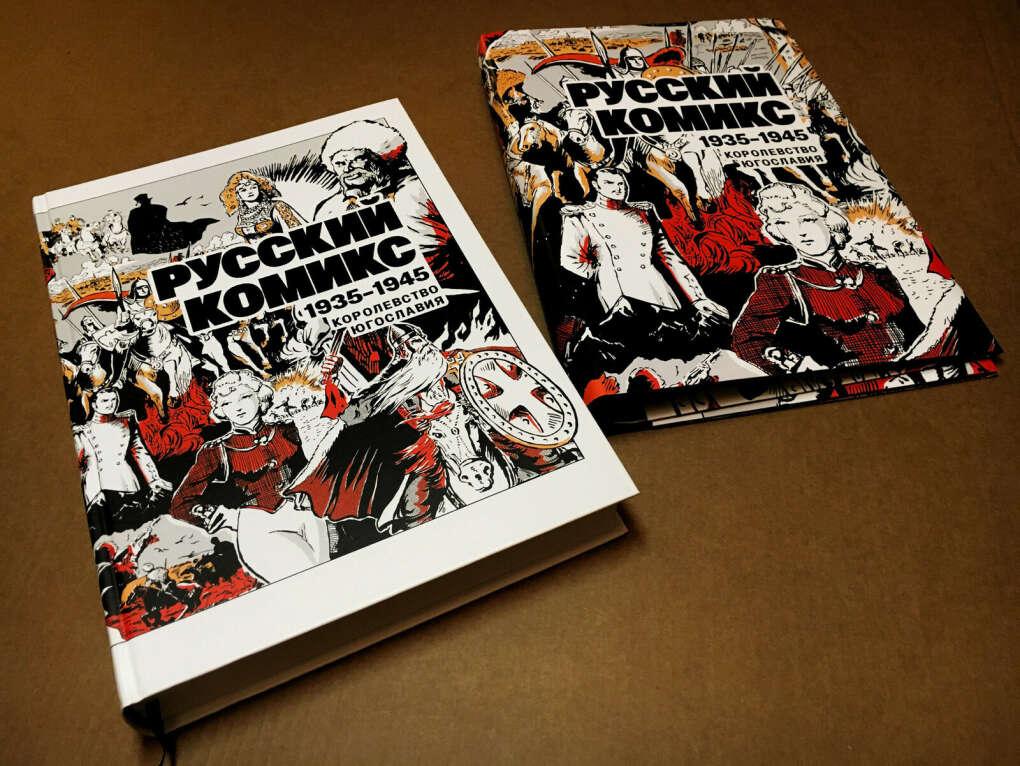Книга коммиксов