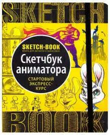 Sketchbook. Скетчбук аниматора