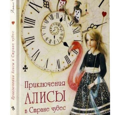 Приключения Алисы в Стране чудес иллюстрации Чистотина Е.