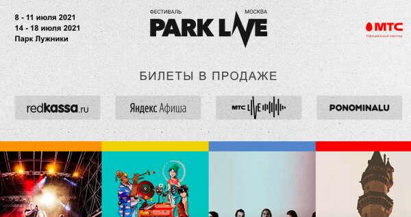 Билеты на Park Live
