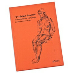 Изображение человека. Основы рисунка с натуры для художников. Готтфрид Баммес