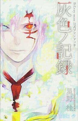 "Katsura Hoshino: D.Gray-man Official Fan Book ""Gray Log"" Japan  9784088808482   eBay"