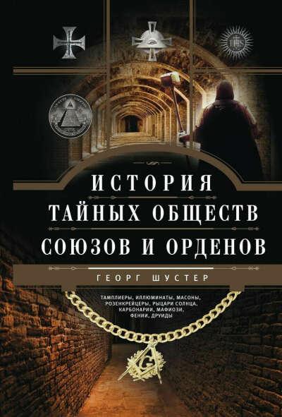 История тайных обществ, союзов и орденов | Шустер Георг
