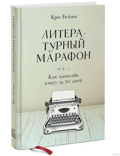 Литературный марафон. Как написать книгу за 30 дней - на OZ.by