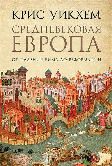 Уикхем К. Средневековая Европа. От падения Рима до Реформации