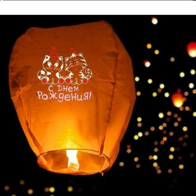 Запустить небесный китайский фонарик