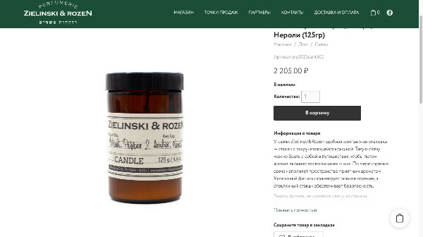 Сертификат на покупку в zielinski & rozen