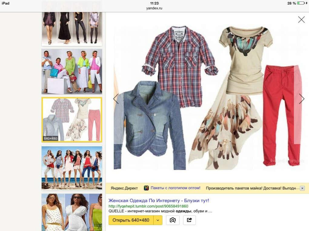 Много летней одежды