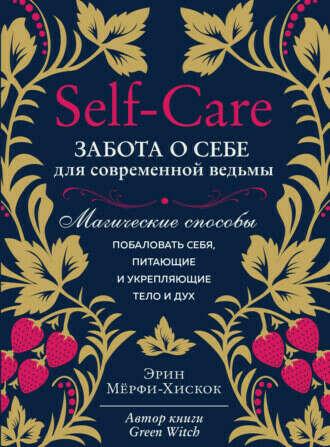 1 Бумажная версия 524 ₽ Self-care. Забота о себе для современной ведьмы. Магические способы побаловать себя, питающие и укрепляющие тело и дух