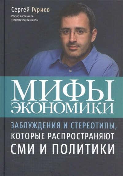 Сергей Гуриев Мифы экономики