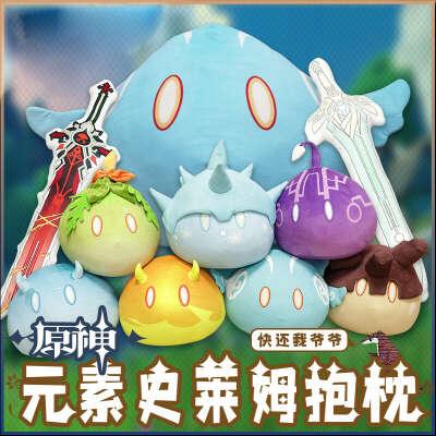 Плюшевый слайм (Genshin Impact)