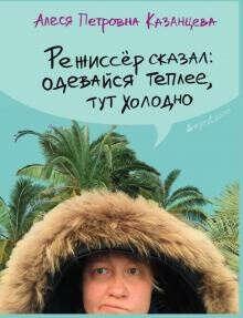 Книга Алеси Казанцевой