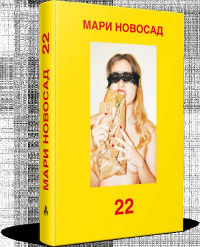 МАРИ НОВОСАД 22