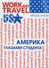 Work and Travel USA. Америка глазами студента - на OZ.by